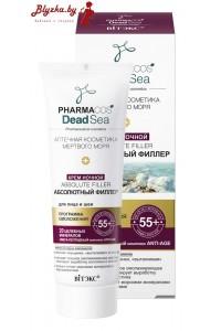 Крем ночной 55+ «Аbsolute filler Абсолютный филлер» для лица и шеи