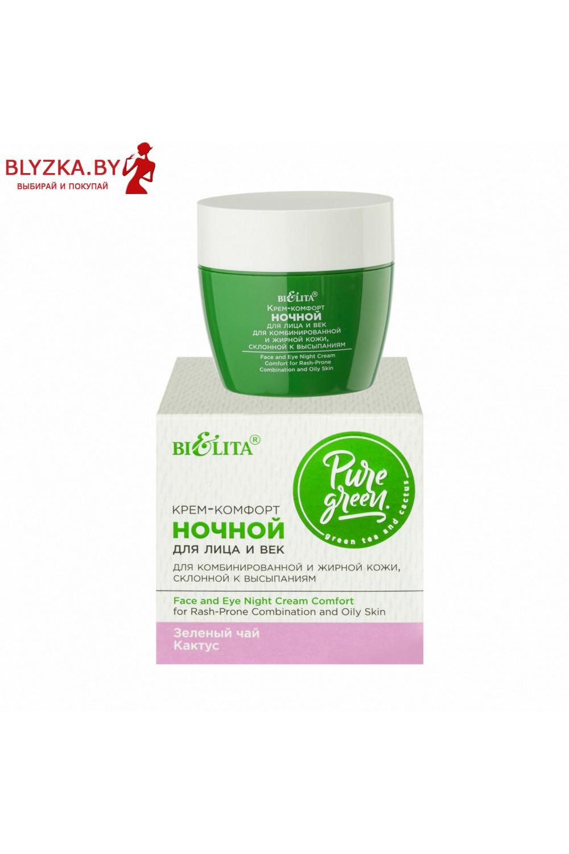 Крем-комфорт ночной для лица и век для комбинированной и жирной кожи склонной к высыпаниям