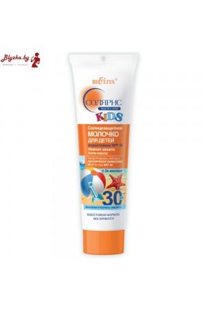 Солнцезащитное молочко для детей водостойкое SPF30 «Нежная защита. Анти-песок»