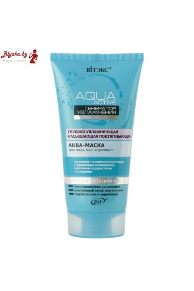 AQUA Active «Генератор увлажнения» ГлубокоУвлажняющая Насыщающая Подтягивающая АКВА-МАСКА