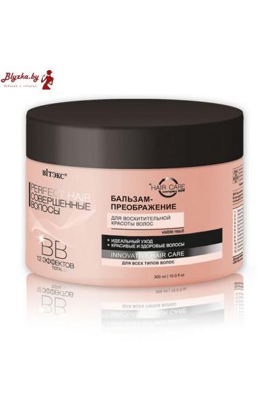 ВВ Бальзам-преображение для восхитительной красоты волос 12 эффектов