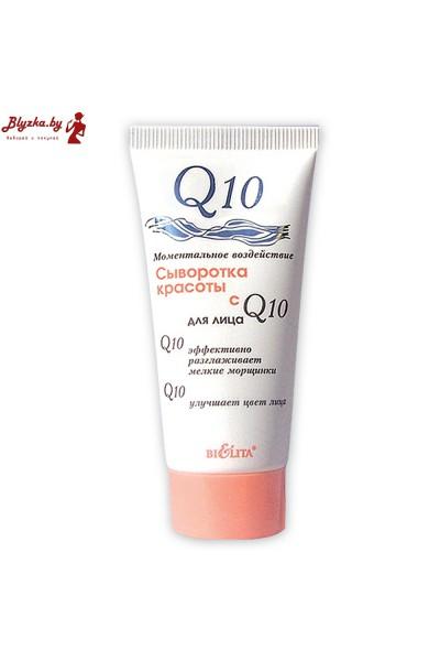 Сыворотка красоты с Q10 для лица